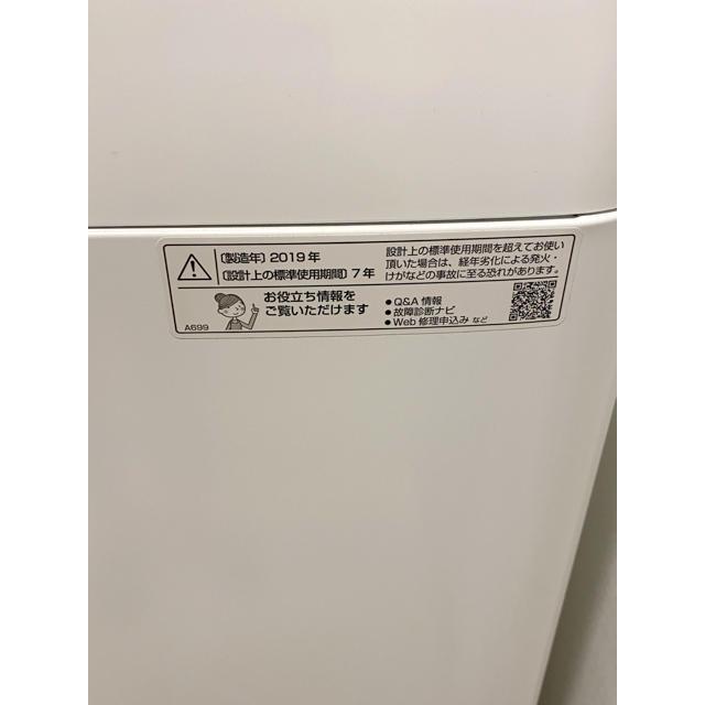 SHARP(シャープ)のSHARP 6kg洗濯機  2019年製 人気の穴なし槽 半年間使用 スマホ/家電/カメラの生活家電(洗濯機)の商品写真