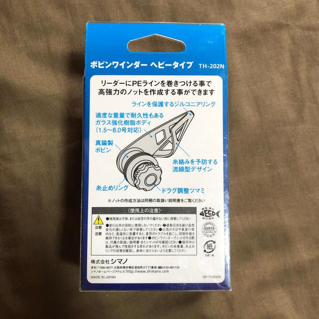 SHIMANO(シマノ)のシマノ ボビンワインダー ブラックゴールド SHIMANO スポーツ/アウトドアのフィッシング(釣り糸/ライン)の商品写真