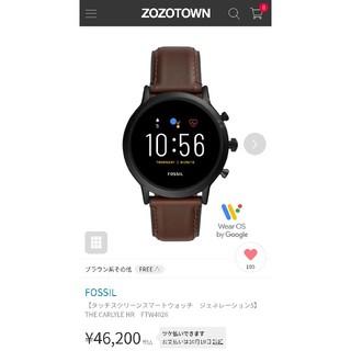 フォッシル(FOSSIL)のFOSSIL ダークブラウンレザー FTW4026 フォッシル 新品未開封(腕時計(デジタル))