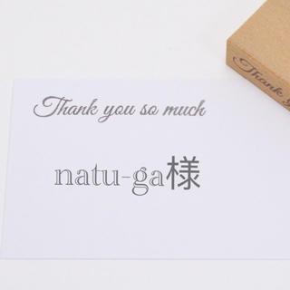 natu-ga様専用 ホワイト(その他)