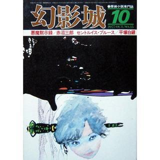 『幻影城 1977年10月号 NO.35』 悪魔黙示録/赤沼三郎(文芸)