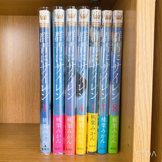 シュウエイシャ(集英社)の【群青にサイレン】1〜5巻、7〜8巻(少女漫画)