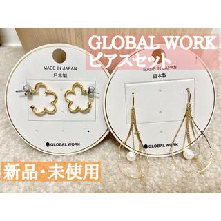 グローバルワーク(GLOBAL WORK)の【新品・未使用】グローバルワーク ピアスセット(ピアス)