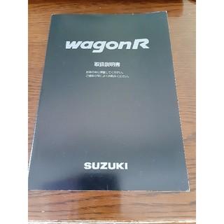スズキ(スズキ)の送料無料★ワゴンR 取扱説明書 取説 MC12S(カタログ/マニュアル)