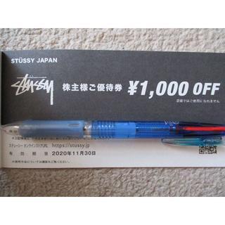 ステューシー(STUSSY)の1000円OFF ステューシー STUSSY STUSSY JAPAN(ショッピング)