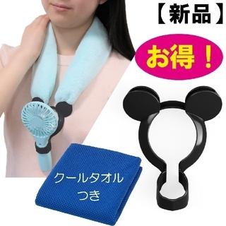 【黒】熱中症対策 携帯扇風機用 抱っこホルダー(クールタオル付)(扇風機)