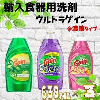 海外製食器洗剤 ウルトラゲイン GAIN 濃縮タイプ コストコ ハワイアン(洗剤/柔軟剤)