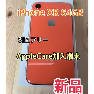 アップル(Apple)の【新品】【ケア加入済み】②iPhone XR 64 GB コーラル SIMフリー(スマートフォン本体)