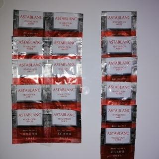 アスタブラン(ASTABLANC)のKOSE 美白美容液 サンプル16個セット(サンプル/トライアルキット)