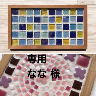 【なな様専用】ガラスタイルトレー&モザイクタイルのコースター(インテリア雑貨)