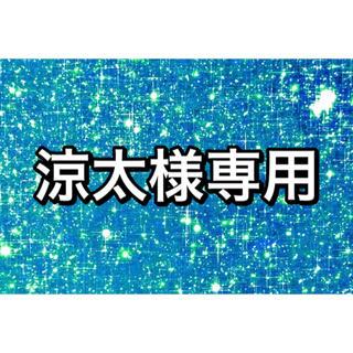 ジェネレーションズ(GENERATIONS)の涼太様専用 iPhoneXs 手帳型ケース(iPhoneケース)