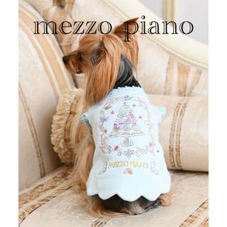 メゾピアノ(mezzo piano)の【mezzo piano】ケーキ刺繍 ドッグウエア(犬)