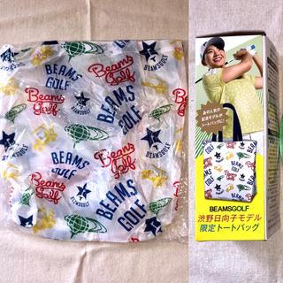 ビームス(BEAMS)のbeams golf 渋野日向子モデル限定トートバッグ(その他)