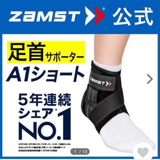 ザムスト(ZAMST)のやっちゃん様専用  ザムスト足首サポーター A1ショート  右Mサイズ(トレーニング用品)