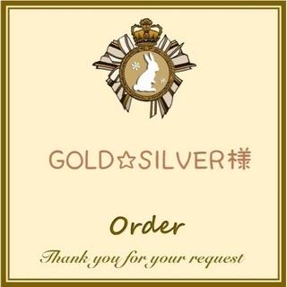 GOLD☆SILVER様 オーダー品(宛名シール)
