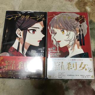 シュウエイシャ(集英社)のアクタージュ11巻12巻セット(少年漫画)