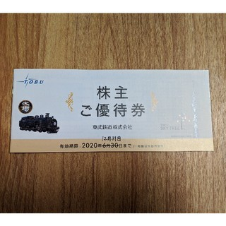 東武優待券★【東武動物公園入園券のみ無し】一冊!(その他)