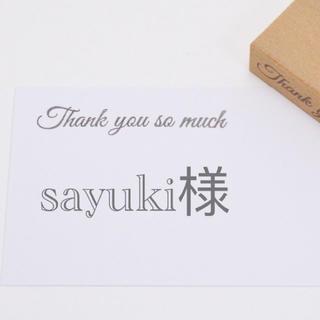 sayuki様専用 (その他)