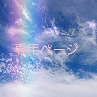 アカチャンホンポ(アカチャンホンポ)のtomoちゃん様 専用ページ(日用品/生活雑貨)