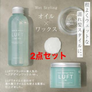 ルフト(LUFT)の新品 2点セット LUFT  ヘアオイル ヘアーデザインワックスM(ヘアワックス/ヘアクリーム)