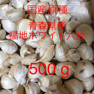 産にんにく 福地ホワイト六片(原種) 鱗片 バラし 500 g(野菜)