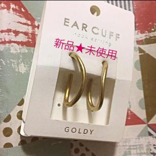 アガット(agete)の新品☆未使用ゴールドイヤーカフ オシャレに決まるマットで上品な夏にマストアイテム(イヤーカフ)