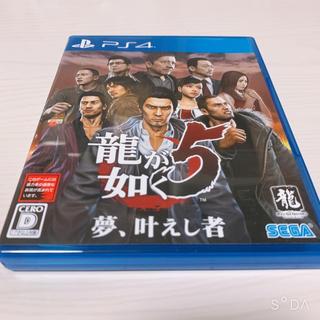 セガ(SEGA)の【龍が如く5 夢、叶えし者】PS4ソフト(家庭用ゲームソフト)