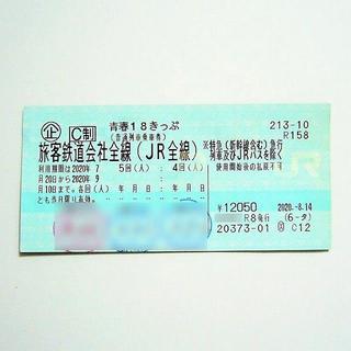 青春18きっぷ 2回分 8/19 早朝に発送!(鉄道乗車券)