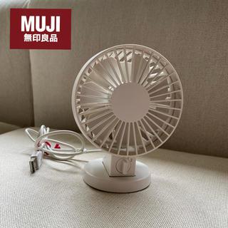 MUJI (無印良品) - 【無印良品】USBデスクファン