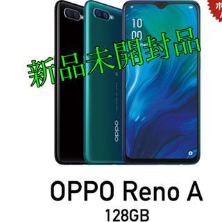 アンドロイド(ANDROID)のOPPO Reno A 128GB 楽天モバイル対応 simフリースマートフォン(スマートフォン本体)