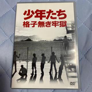キスマイフットツー(Kis-My-Ft2)の少年たち 格子無き牢獄(舞台/ミュージカル)