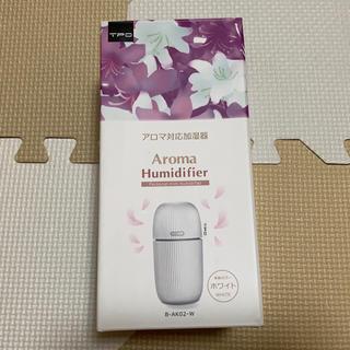フランフラン(Francfranc)のフランフラン アロマ対応加湿器(加湿器/除湿機)