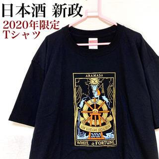グリモワール(Grimoire)の希少★日本酒 新政 2020年 鼠年 記念Tシャツ ネズミ 干支 綿(Tシャツ/カットソー(半袖/袖なし))