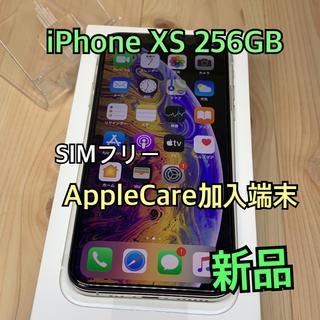 アップル(Apple)の【新品】ケア加入】②iPhone XS 256 GB SIMフリー Silver(スマートフォン本体)