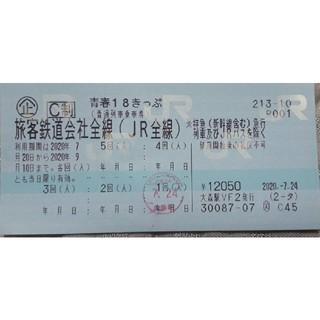 【2ra様】青春18きっぷ 4回(鉄道乗車券)