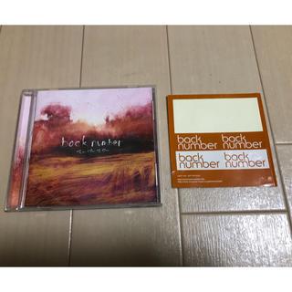 バックナンバー(BACK NUMBER)のback number  スーパースター(ポップス/ロック(邦楽))