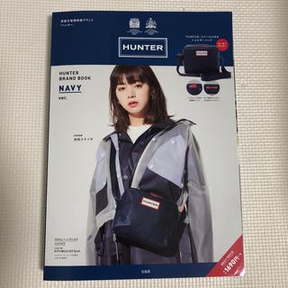 ハンター(HUNTER)の【新品】ムック本 限定 HUNTER ショルダーバッグ ネイビー(ショルダーバッグ)