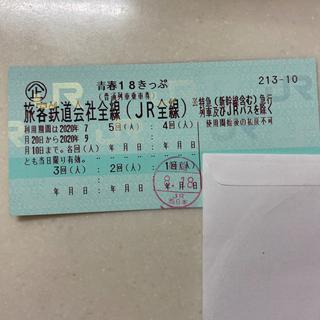 ジェイアール(JR)の青春18切符 残り4回 青春18きっぷ(鉄道乗車券)
