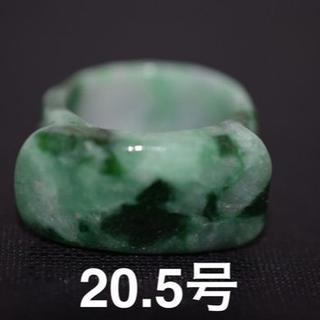 183-11 20.5号 天然 A貨 グリーン 翡翠 リング 板指 指輪 馬鞍(リング(指輪))