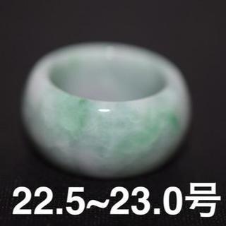 183-13 処分 22.5号~23.0号 天然 A貨 翡翠 リング 板指 馬鞍(リング(指輪))