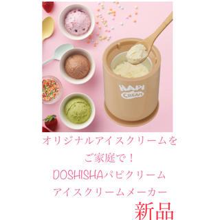 ドウシシャ(ドウシシャ)のドウシシャDOSHISHA アイスクリームメーカー電動ハピクリーム レシピ付新品(調理機器)