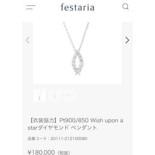ソフィアコレクション(Sophia collection)のフェスタリア Wish upon a star プラチナダイヤモンド ペンダント(ネックレス)