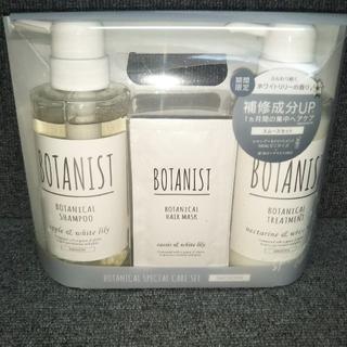 ボタニスト(BOTANIST)のボタニスト ボタニカルスペシャルケアセット スムース 限定ホワイトリリー(シャンプー)