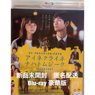 【新品未開封】アイネクライネナハトムジーク Blu-ray 豪華版 匿名配送(日本映画)