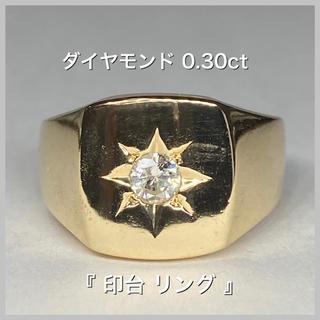 K18 印台 リング ダイヤモンド 0.30ct YG(リング(指輪))
