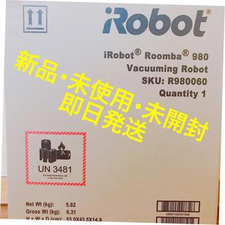 アイロボット(iRobot)の新品・未使用 iRobot ルンバ980(掃除機)