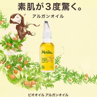 メルヴィータ(Melvita)のメルヴィータ ビオオイル アルガンオイル 50ml(美容液)