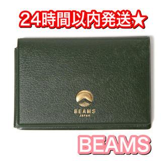 ビームス(BEAMS)の【正規品】BEAMS★ ビームス 定期入れ 交通パス カードケース(名刺入れ/定期入れ)