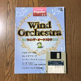 ヤマハ(ヤマハ)のエレクトーン  楽譜 ウィンドオーケストラ2 FD付き(その他)
