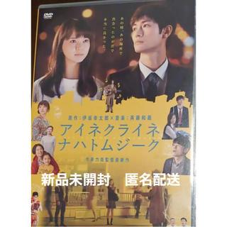 【新品未開封】アイネクライネナハトムジーク DVD 通常版 三浦春馬 多部未華子(日本映画)